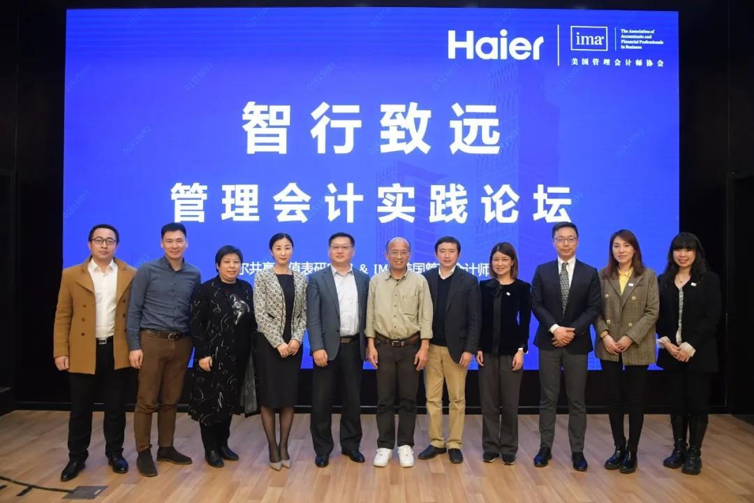 IMA与海尔集团达成深度战略合作