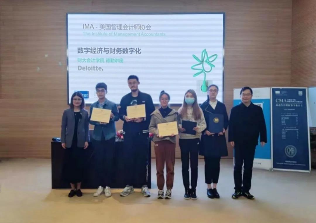 IMA与上海财经大学会计学院联合举办管理会计系列讲堂暨CMA奖学金颁奖仪式