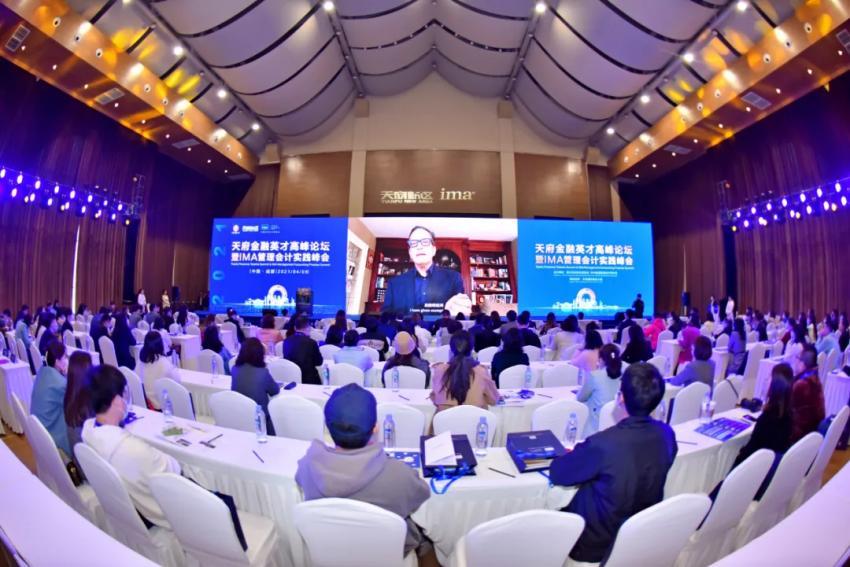 2021天府金融英才高峰论坛暨IMA管理会计实践峰会在蓉举行