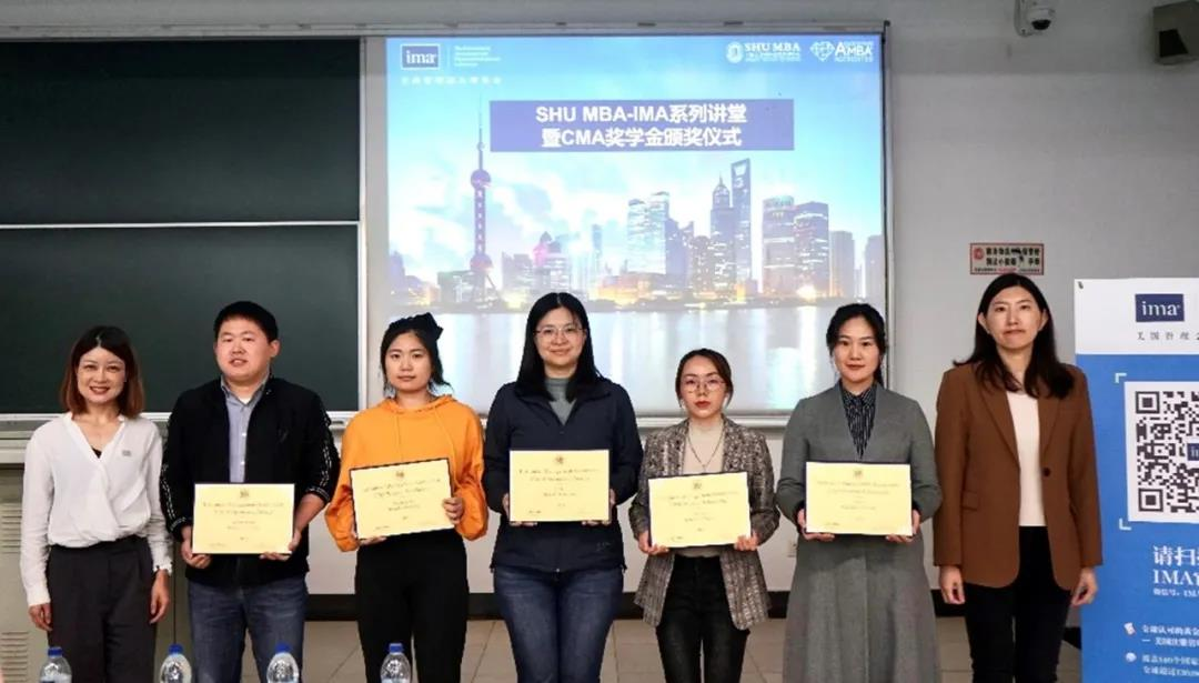 IMA与上海大学MBA联合举办管理会计系列讲堂暨CMA奖学金颁奖仪式